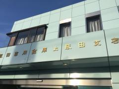 飯田信用金庫上飯田支店