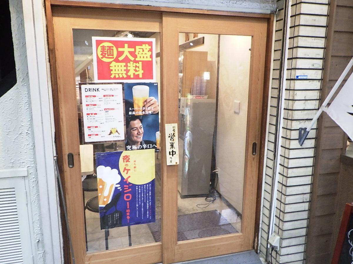 マゼ麺ドコロケイジロー_施設外観