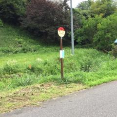 「内出(郡山市)」バス停留所