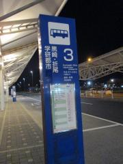 「北九州空港」バス停留所