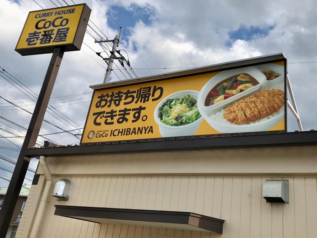 CoCo壱番屋 フジグラン阿南店_施設外観