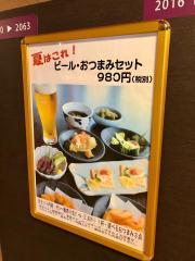 稲佐山温泉ホテルアマンディ