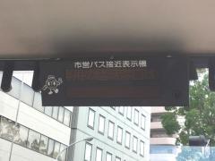 「伊勢佐木長者町駅」バス停留所