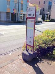 「市場八幡」バス停留所