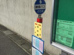 「田井橋」バス停留所