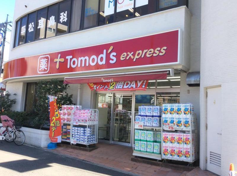 トモズ 鶴川店