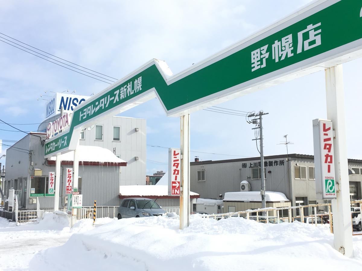 トヨタレンタリース新札幌野幌店_施設外観