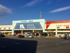 ホームプラザナフコ鶴崎店