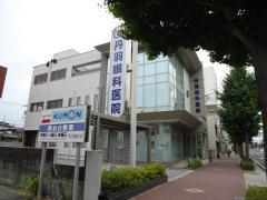 丹羽眼科医院