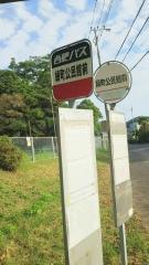 「緑町公民館前」バス停留所