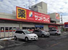 サンドラッグ羽生店