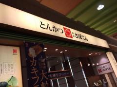 さぼてんむさし村山イオンモール店