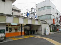 東あずま駅