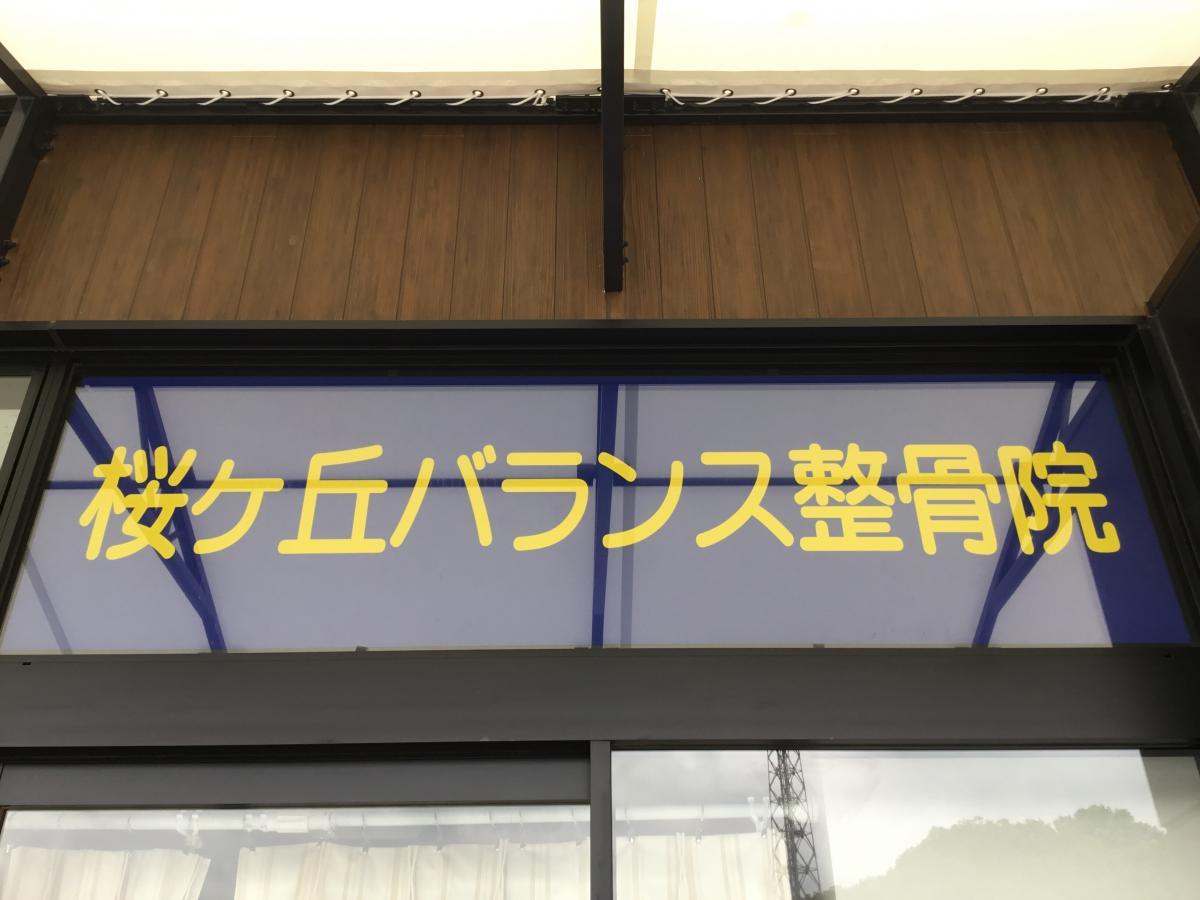 桜ヶ丘バランス整骨院です。