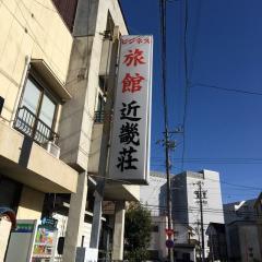 ビジネス旅館近畿荘