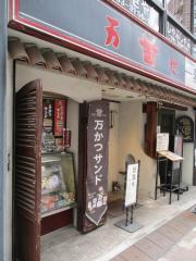 肉の万世 神田駅前店_施設外観