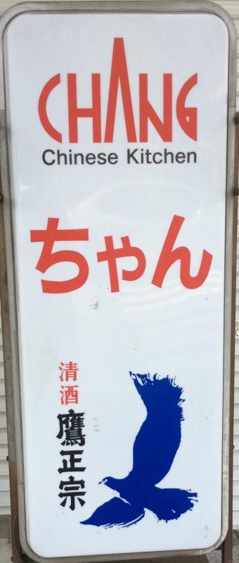 チャイニーズキッチンちゃん_看板