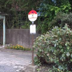 「平三町目」バス停留所