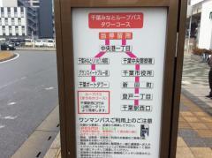 「千葉みなと駅西口」バス停留所