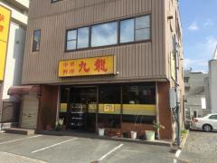 中華料理九龍