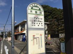 「木曽呂」バス停留所