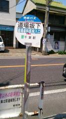「道場坂下」バス停留所