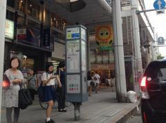 「八丁堀(12号)」バス停留所