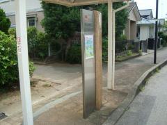 「泉台中央」バス停留所