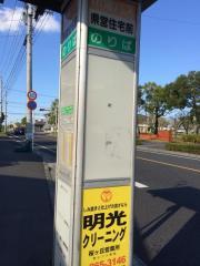 「県営住宅前(鹿児島市桜ケ丘)」バス停留所