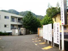 沼津商業高校
