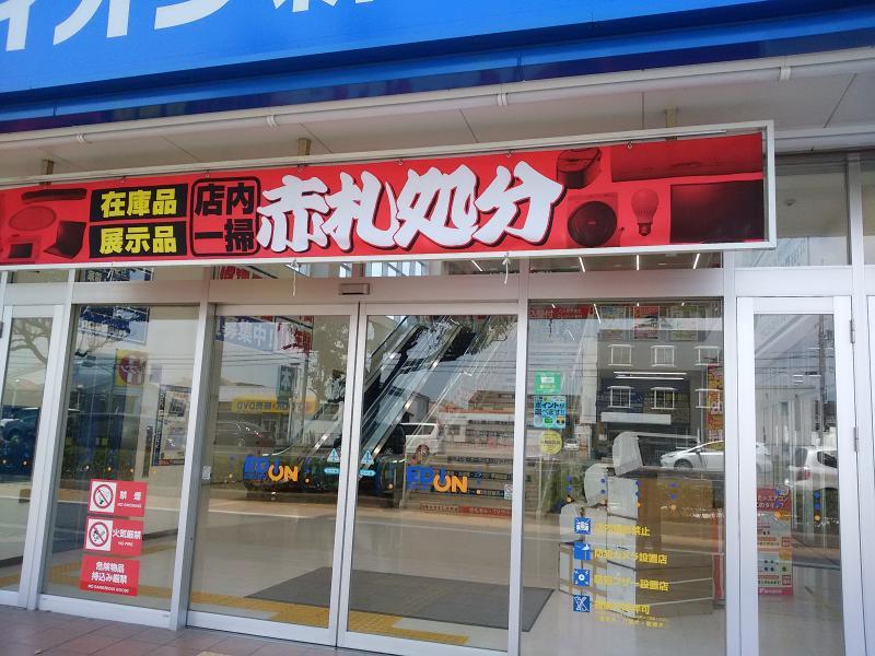 エディオン新加古川店_施設外観