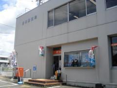 益城郵便局