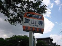 「霊山寺」バス停留所