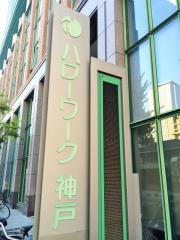 ハローワーク神戸