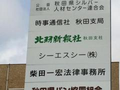 北羽新報社秋田支社