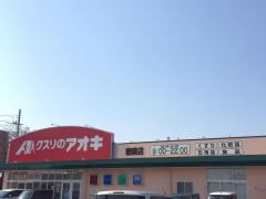 クスリのアオキ 穂積店