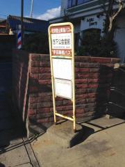 「志下公会堂前」バス停留所