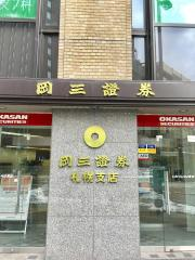 岡三証券株式会社 札幌支店