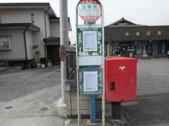 「法華沢」バス停留所