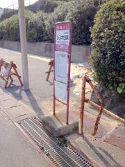 「レスポ白浜」バス停留所