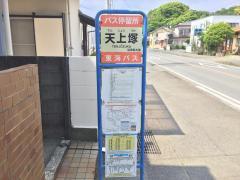 「天上塚」バス停留所