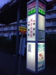 「明和県営住宅前」バス停留所