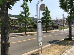 「くにみ坂南」バス停留所