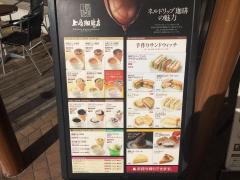 上島珈琲店横浜北幸店