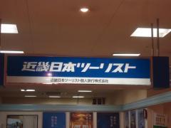 近畿日本ツーリスト アピタ市原営業所