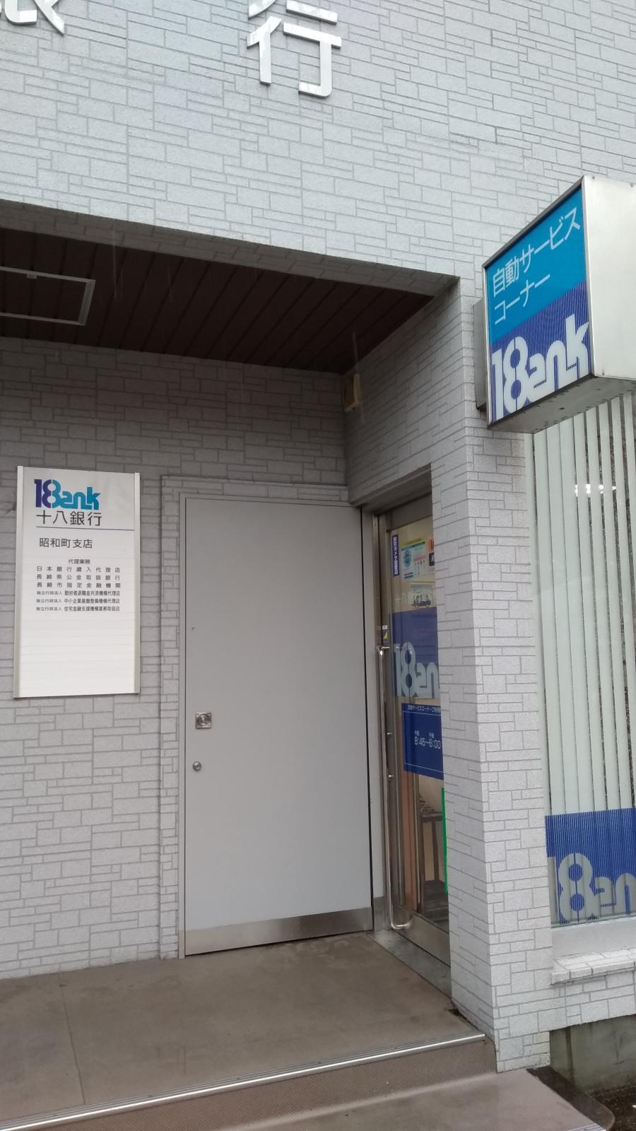 十八銀行昭和町支店_施設外観