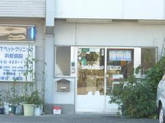 MTペットクリニック浜松病院
