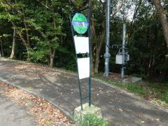 「六区」バス停留所