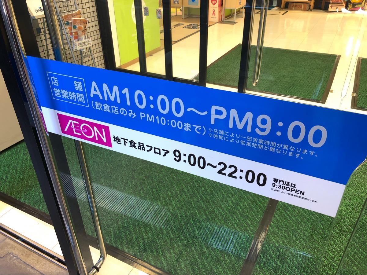 イオン チトセピア店_看板