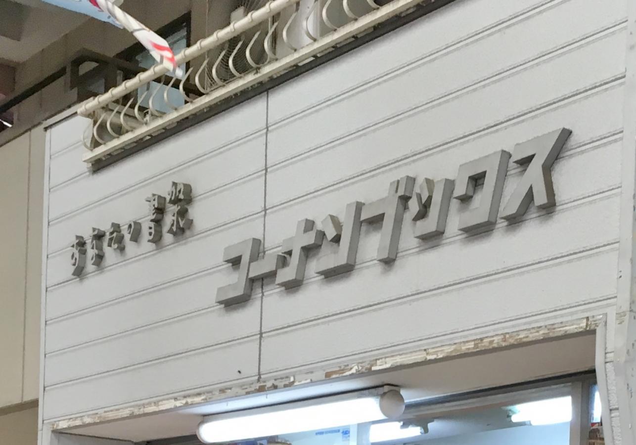 コウナンブックス_看板